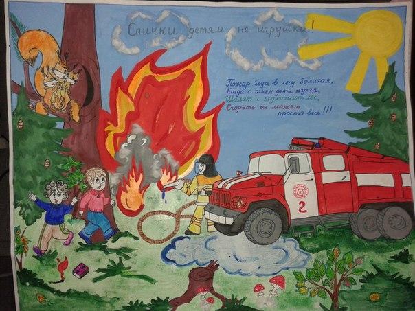 огонь друг огонь враг конкурс рисунка