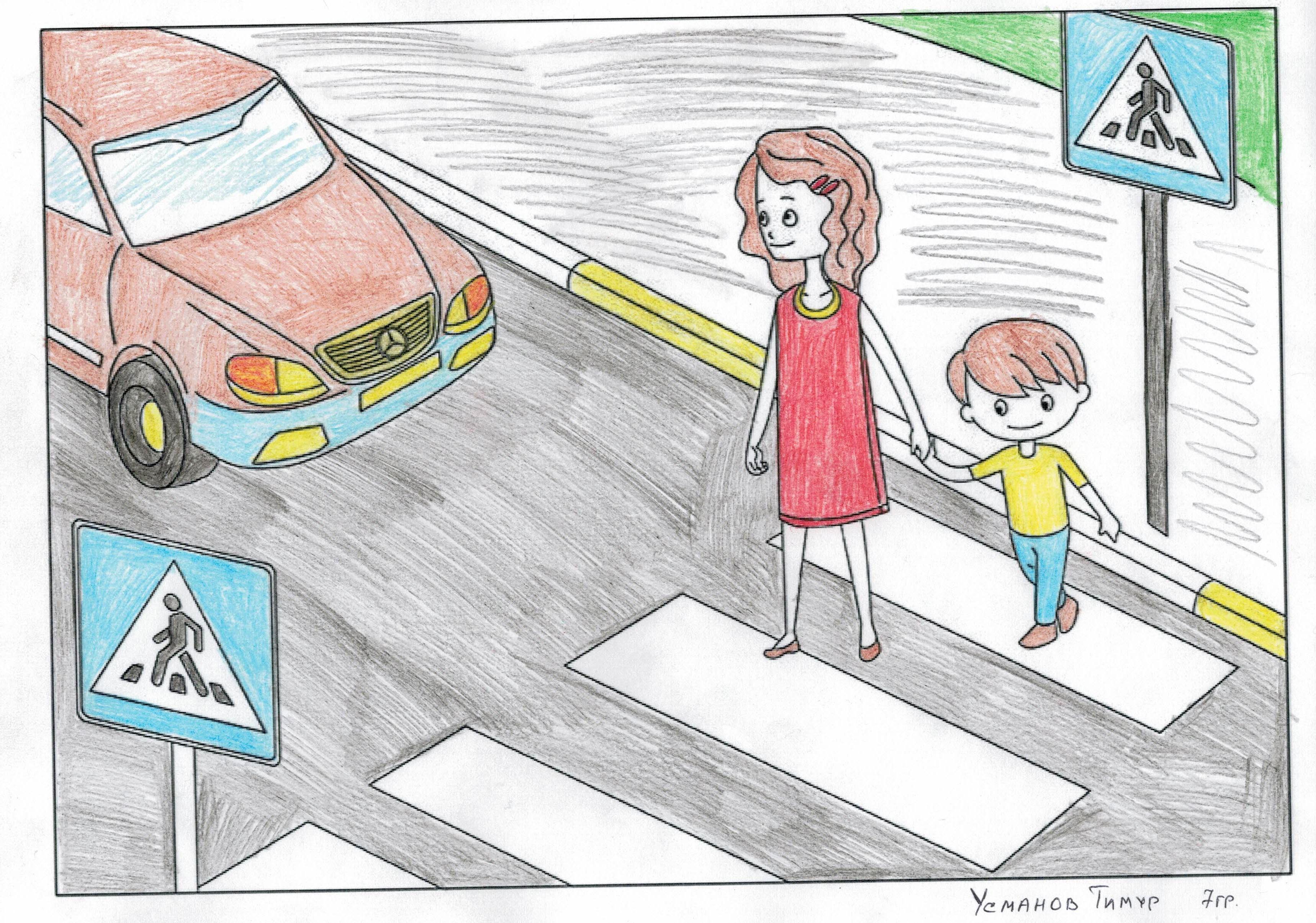 несмотря невеликие рисунок на тему правила поведения на дороге шляпе